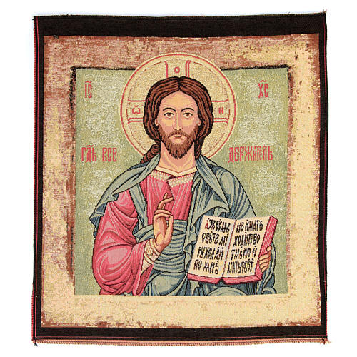 Arazzo Cristo Signore Pantocratore cm 50x45 1