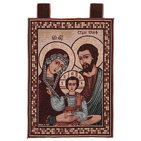 Arazzo Sacra Famiglia Bizantina cornice ganci 50x40 cm s1