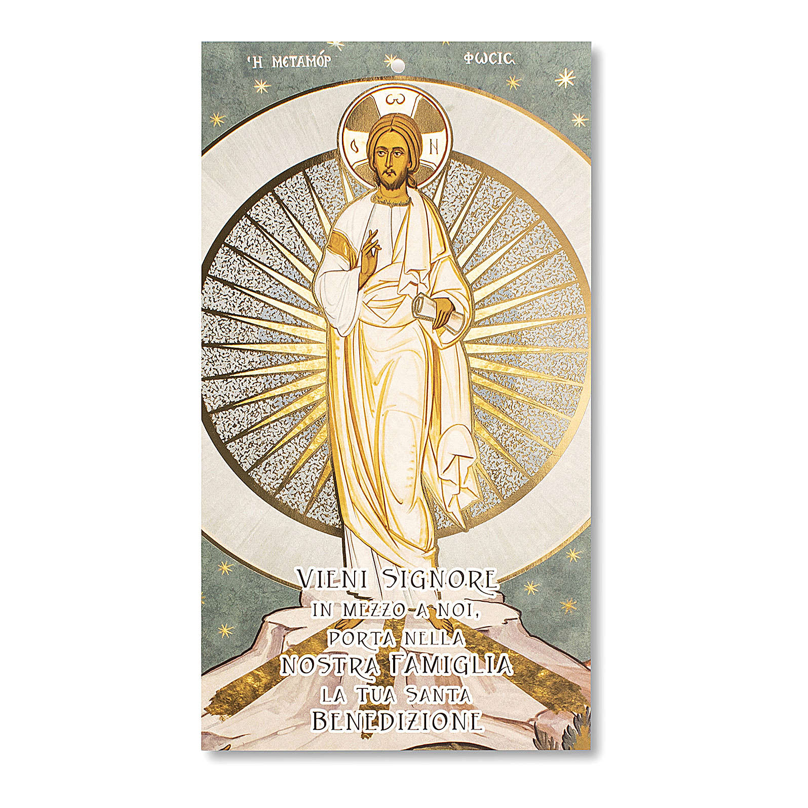 Card in parchment paper with Blessing of Home and prayer Transfiguration 3