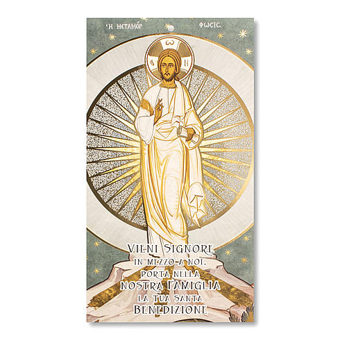 Card in parchment paper with Blessing of Home and prayer Transfiguration 1