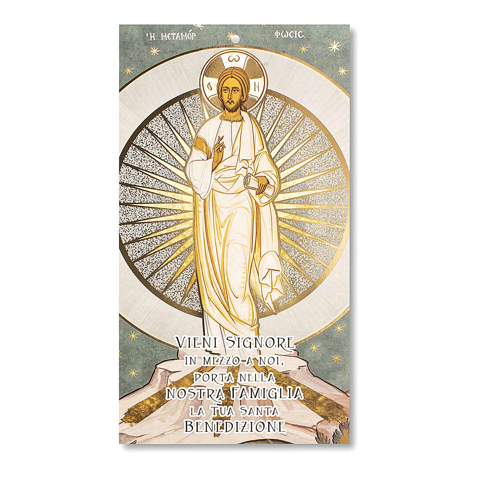 Cartulina Bendición de la Casa Transfiguración oración 3