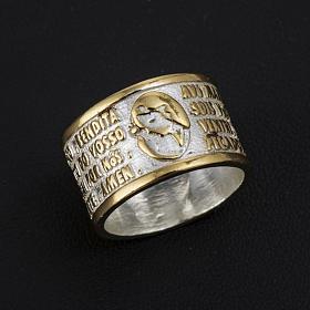 Prayer ring Hail Mary in Spanish, bronze s2