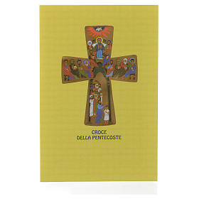 Croce in legno stampa Pentecoste 15x25 cm s3