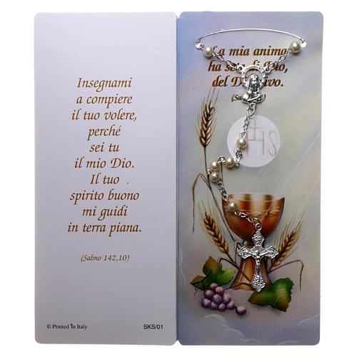Cartoncino ricordo comunione salmo e rosario 1