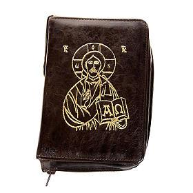 Funda Biblia Jerusalén piel marrón oro 2009 s4
