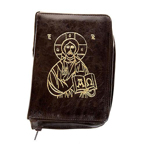 Funda Biblia Jerusalén piel marrón oro 2009 4