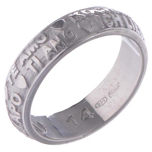 Silver ring AMEN I Love You 1