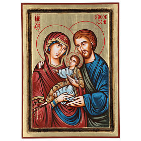Rumanian hand-painted icons: Holy Family, carved border