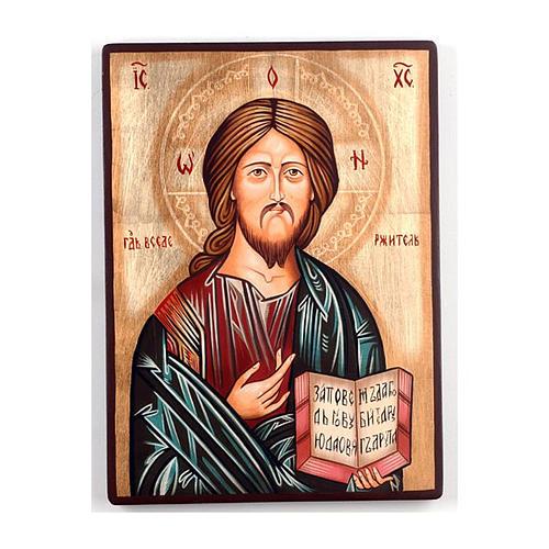 Ícone Cristo Pantocrator Roménia com livro aberto 1