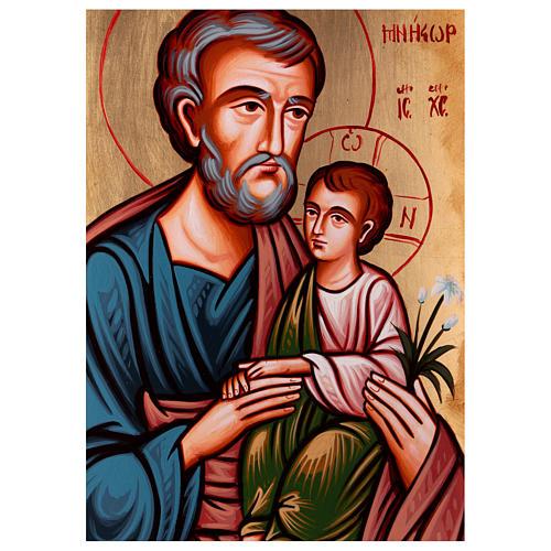 Icon of Saint Joseph and Baby Jesus 2