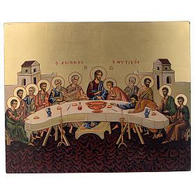 Icono bizantino Última Cena pintada a mano 30x25 cm s1