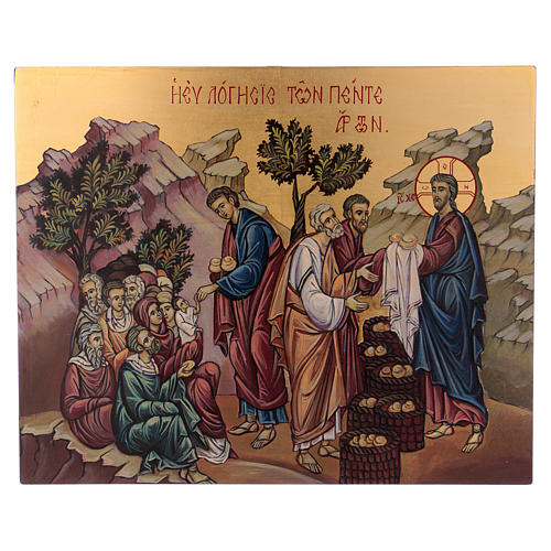 Icône byzantine Distribution Pain et Poissons peinte sur bois 30x25 cm Roumanie 1