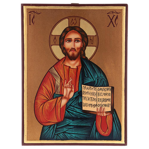 Icona Gesù Maestro e Giudice 30x25 cm dipinta Romania 1