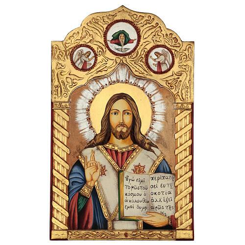 Icona Gesù Maestro e Giudice dipinta stile tradizionale rumeno 50x30 cm 1