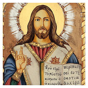 Icon Jesus Teacher and Judge, traditional painted Romanian 50x30 cm s2