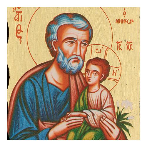 Icona San Giuseppe serigrafata 10X7 cm fondo oro 2