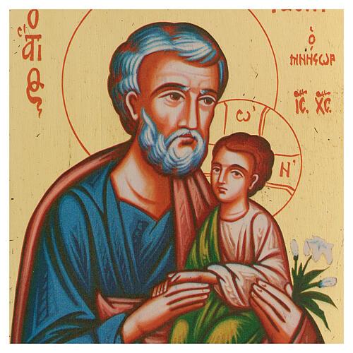 Icona Serigrafia 18X14 San Giuseppe giglio fondo oro 2