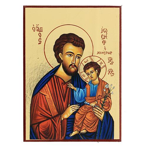 Icona stampa Grecia San Giuseppe fondo dorato 18X14 cm 1
