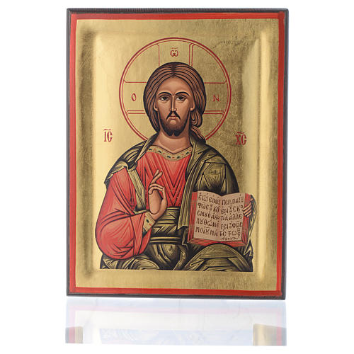 Ícone grego Cristo Pantocrator livre aberto 1