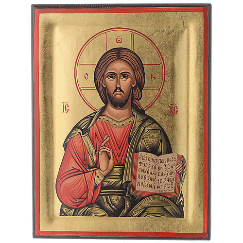 Icon of the Christ Pantocrator with book 1