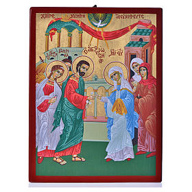 Icône Mariage St Joseph et Ste Marie 25x19 cm sérigraphie Grèce s1