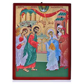 Icona Matrimonio di Giuseppe e Maria 25x19 cm Grecia serigrafata s1