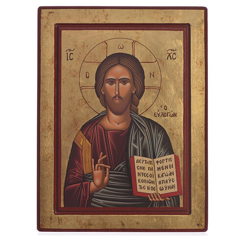 Ícone grego serigrafado Cristo Livro Aberto 1