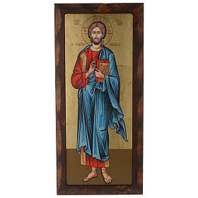 Icona greca serigrafata Cristo Pantocratore 55x25 cm s1