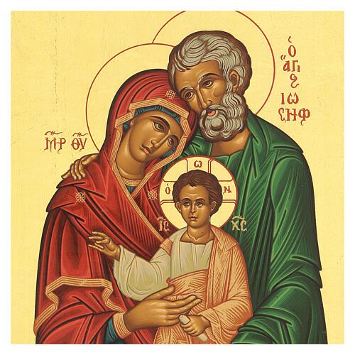 Icono griego serigrafado con Sagrada Familia 25x20 2