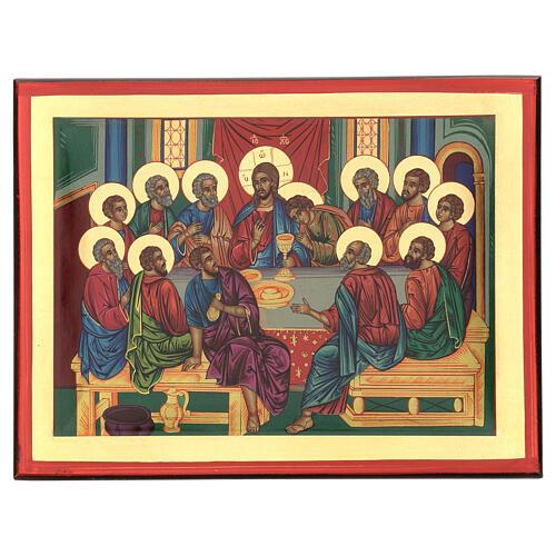 STOCK Greek icon Last Supper screen printed 25x30 cm 1