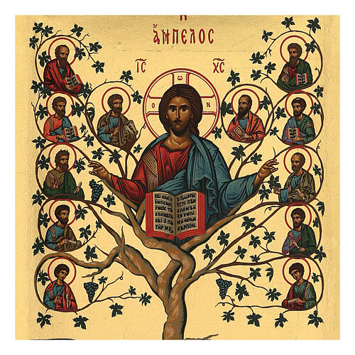 Greek orthodox Tree of life serigraph icon, 20x15 cm 2