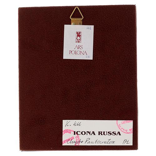 Icona Cristo libro aperto dipinto con riza 16x12 cm Polonia 5