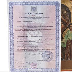 Antique Icon 'Our Lady of Kazan' s12
