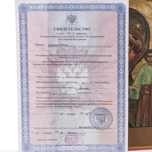 Antique Icon 'Our Lady of Kazan' 12