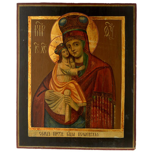 Icona antica russa Madonna Pochaevskaya 50x40 cm epoca zarista 1