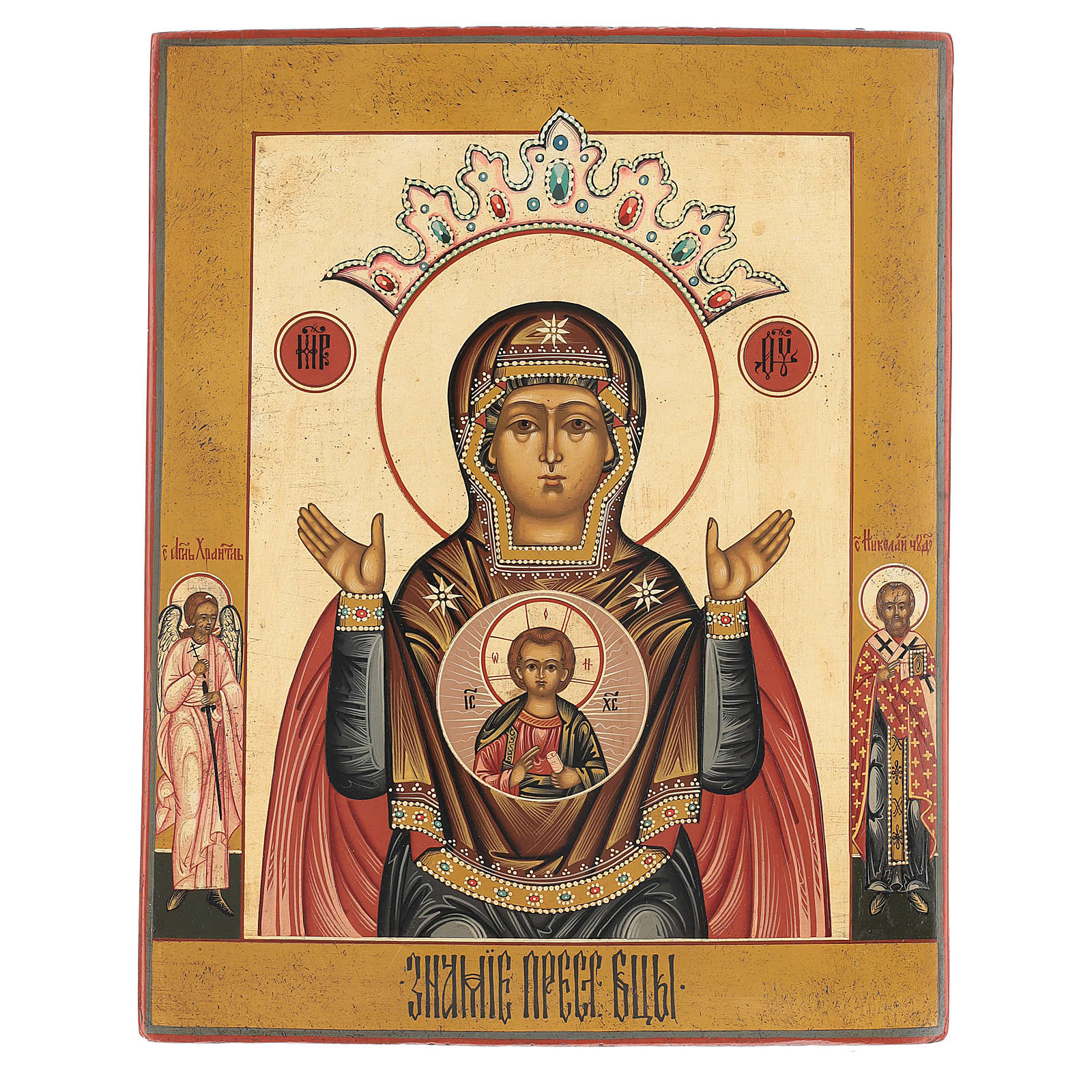 Russian Icon Our Lady of the Sign Tsardom era, restored 4