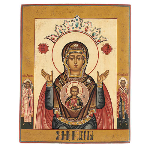 Russian Icon Our Lady of the Sign Tsardom era, restored 1