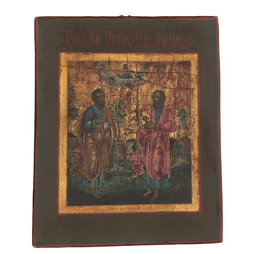 Icône russe ancienne Saints Pierre et Paul début XIX siècle 20x18 cm 1