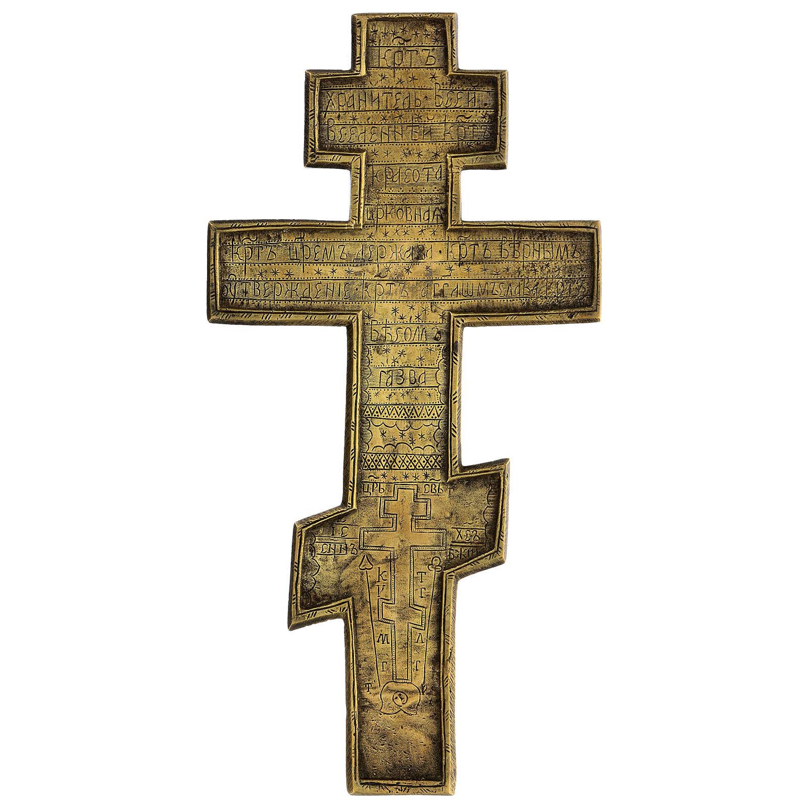 Crucifix bronze homélie cyrillique XIX siècle 35x20 cm 4