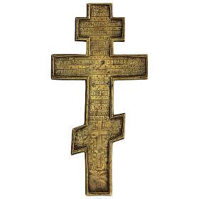 Crocifisso bronzo omelia cirillico XIX sec 35x20 cm s6
