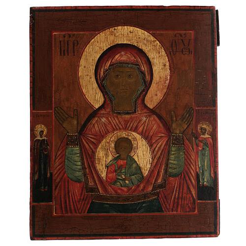 Icône ancienne Mère de Dieu du Signe Russie 30x20 cm 1