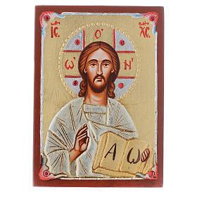 Icône du Christ Pantocrator livre ouvert dorée s1