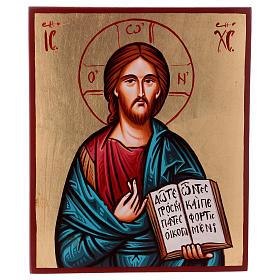 Rumanian hand-painted icons: Christ the Pantocrator icon, open book gold background