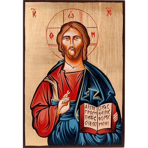 Christ the Pantocrator icon, open book 1
