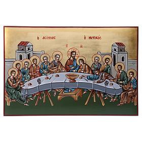 Icona ultima cena bizantina 40x60 cm s1