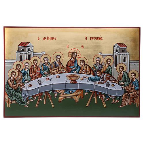 Icona ultima cena bizantina 40x60 cm 1