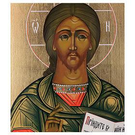 Icona Cristo Pantocratore s2