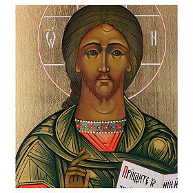 Icon of Christ pantocrator s2