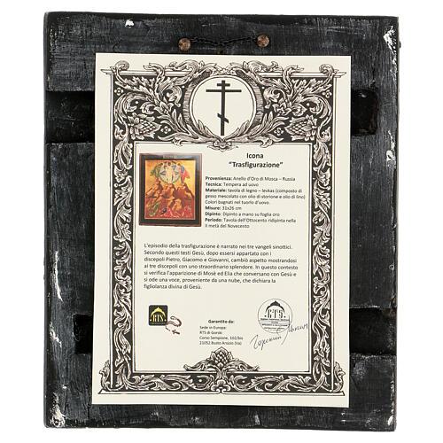 Icona russa Trasfigurazione ridipinta tavola XIX secolo 35x25 cm 5