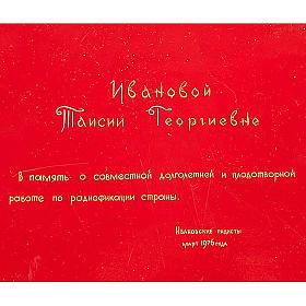 Lacca russa originale